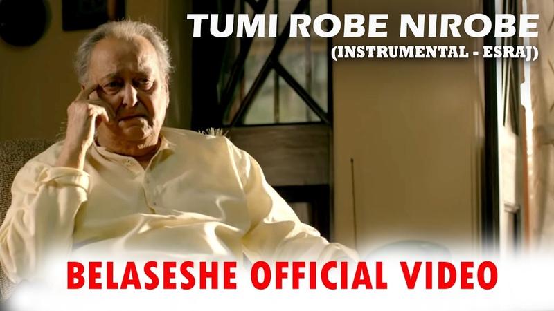 Tumi Robe Nirobe Instrumental Rabindranath Belaseshe Esraj Shubhayu Rabindra sangeet