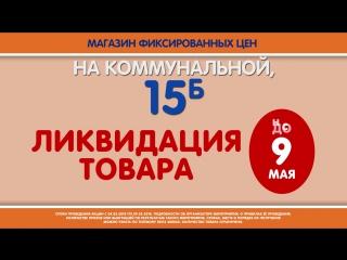 Магазин фиксированных цен # Ликвидация товара до 9 мая