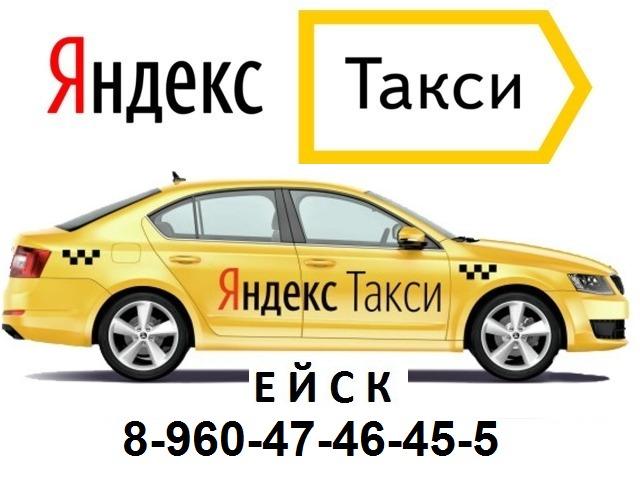 Набор водителей в Ейске на личном авто.