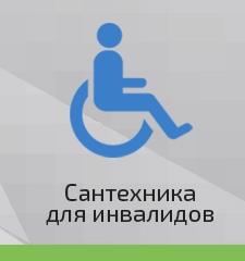 sansmail.ru/catalog/santehnika-dlya-invalidov