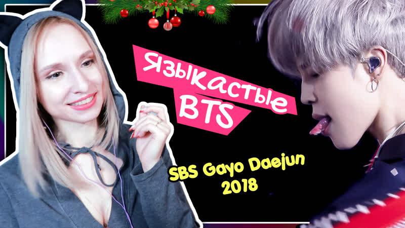 BTS SBS GAYO DAEJUN 2018 REACTON РЕАКЦИЯ