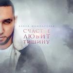 Бабек Мамедрзаев - Счастье любит тишину