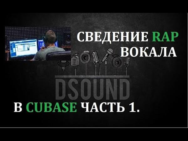 Сведение Рэп вокала в Cubase. Часть 1. Tutorial on Mixing rap/hip-hop vocal. Part 1.