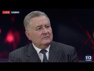 "Евгений Марчук, экс-глава СБУ, в программе ""Бацман"","