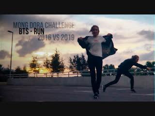 Mong Dora | Challenge - BTS - Run (2016 vs 2019)