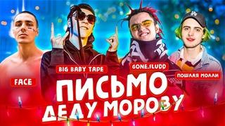 Big Baby Tape, , Пошлая Молли, Face - Письмо Деду Морозу! Рифмы и Панчи