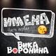Вика Воронина - Юля, с днём рождения!