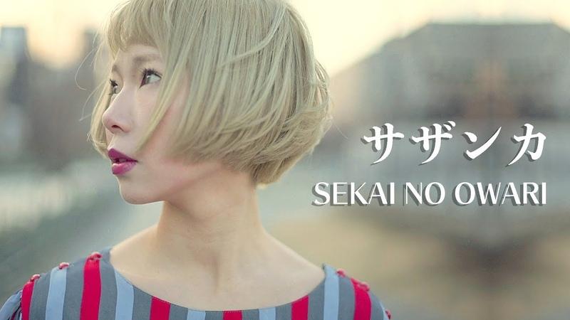 【女性が歌う】サザンカ / SEKAI NO OWARI 『NHK 平昌オリンピック テーマ曲』(Full Covered by あさ