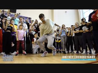 ДМИТРИЙ ЧЕРКОЗЬЯНОВ  | WINTER GROOVE DANCE CAMP | HIP-HOP CHOREO
