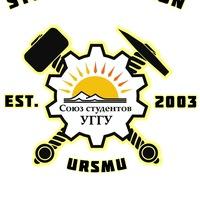 Логотип Союз студентов УГГУ