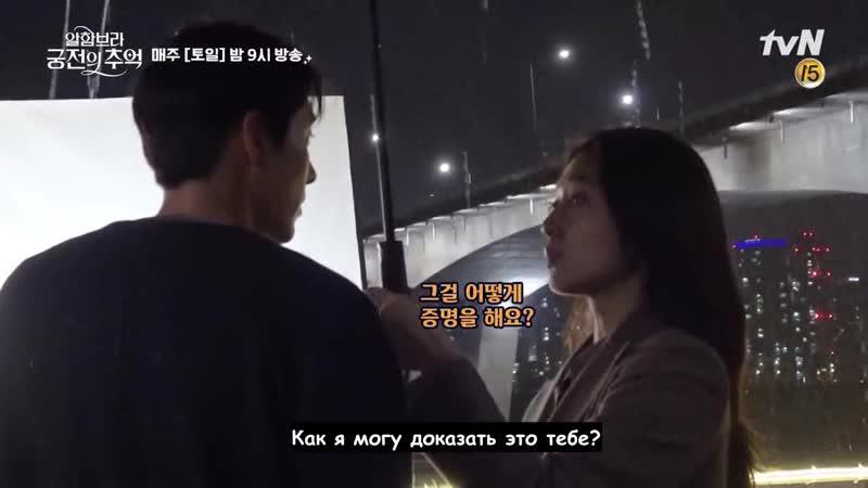[BTS - Рус. саб.] Съемки 11-12 эпизода дорамы tvN Воспоминания об Альгамбре.