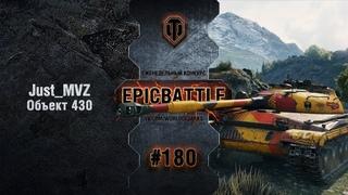 EpicBattle #180: Just_MVZ / Объект 430 World of Tanks