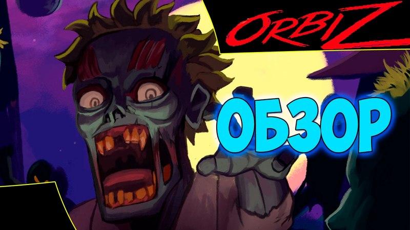 Orbiz - Обзор. Охота на зомби