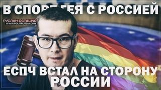 В споре гея с Россией ЕСПЧ встал на сторону России (Руслан Осташко)