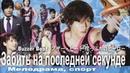 Забить на последней секунде Япония Мелодрама Спорт Русская озвучка