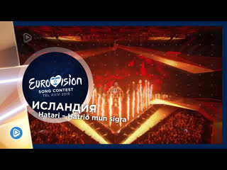 Hatari – hatrið mun sigra (eurovision 2019 iceland / евровидение 2019 исландия)