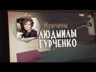 Мужчины Людмилы Гурченко -