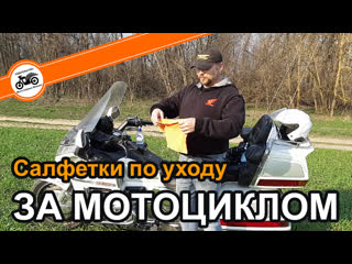 Салфетки по уходу за мотоциклом в дорожных условиях