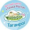 """Детский центр """"Точка Роста"""" Таганрог"""