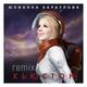 Юлианна Караулова - Хьюстон (Speen Beatz Remix)