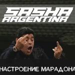 Sasha Argentina - Настроение Марадона