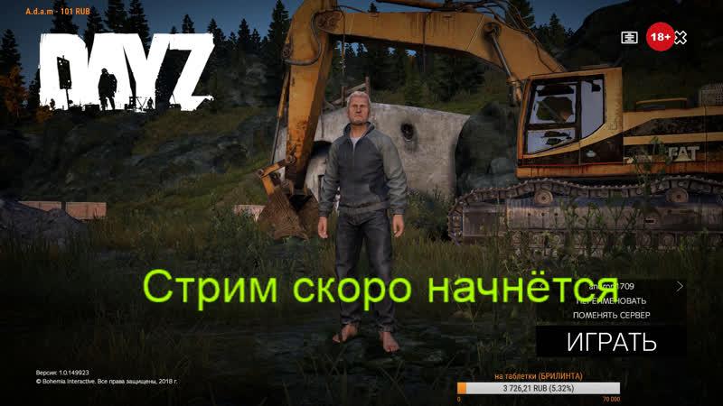 DayZ  1.0 (охота на животных) А там как пойдёт:)))