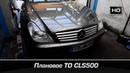 Mercedes Benz CLS 500, замена масла, тормозных колодок и прочее