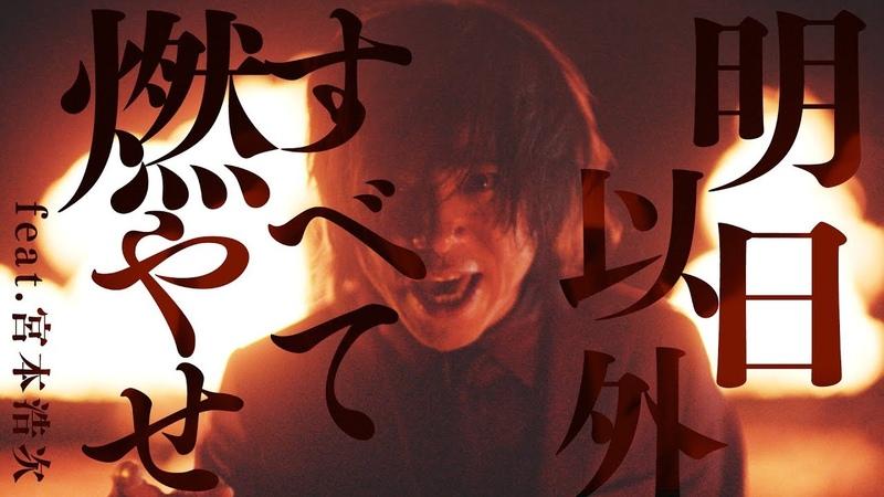TOKYO SKA PARADISE ORCHESTRA - Ashita igai subete moyase ~明日以外すべて燃やせ~ feat. Miyamoto Hiroji (Elephant Kashimashi)