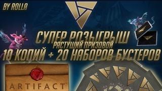 Супер Розыгрыш Artifact: 10 Ключей + 20 Наборов Бустеров (Растущий Призовой)