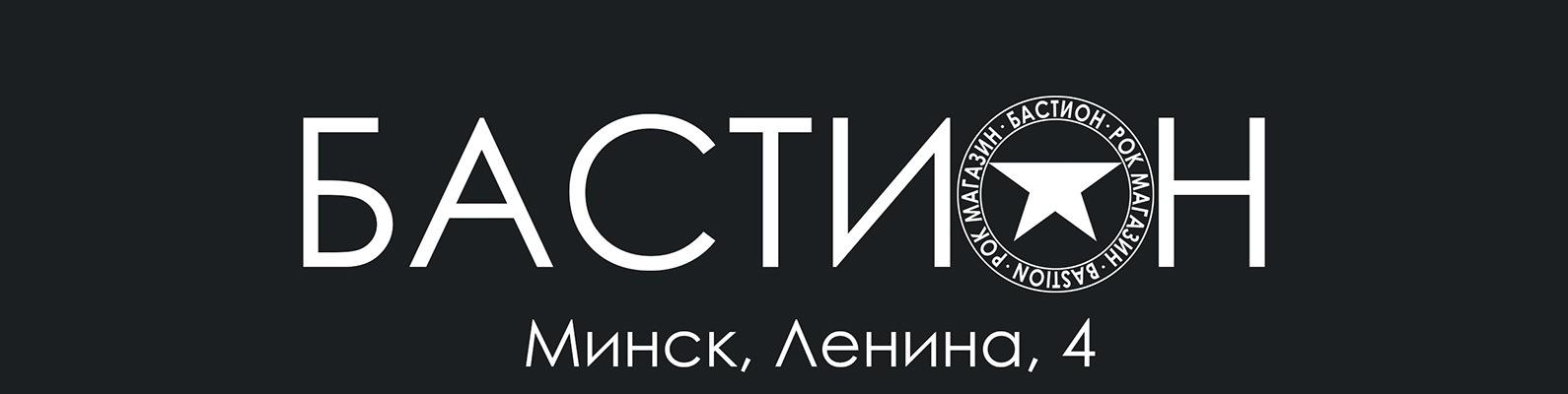 Рок-магазин БАСТИОН   Минск, Ленина 4   ВКонтакте 20dcdb47c84