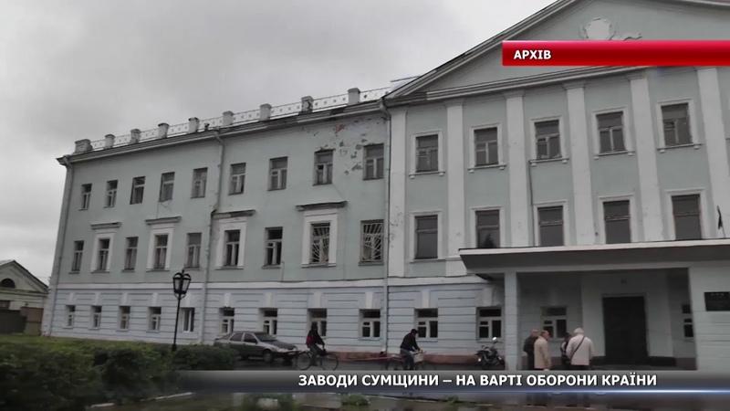 3 заводи Сумщини увійдуть до комплексу підприємств боєприпасної галузі