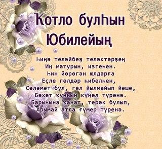 Открытка с юбилеем женщине на башкирском языке