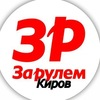 АВТОКНИГА За Рулем Киров