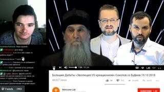 Маргинал смотрит дебаты Соколова и Буфеева (Эволюция VS Креационизм)