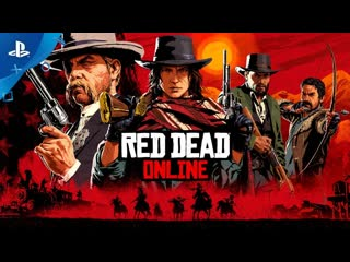 Red Dead Redemption 2 | Трейлер Red Dead Online | PS4