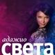 Света - Адажио (Русские новинки 2018)
