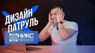 ДИЗАЙН ПАТРУЛЬ #8: РАЗНОСИМ НИКС.РУ Moscow Digital Academy