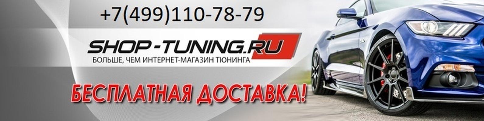 Shop-Tuning — тюнинг, Москва. СТО.   ВКонтакте 83a10c890d2