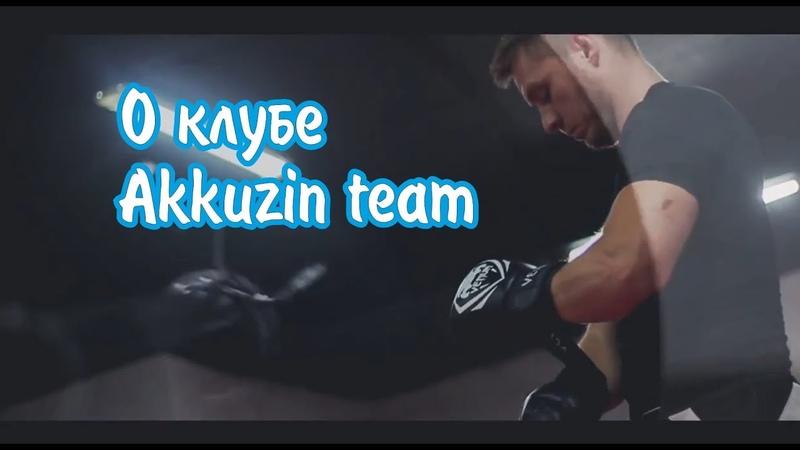 о клубе Akkuzin club