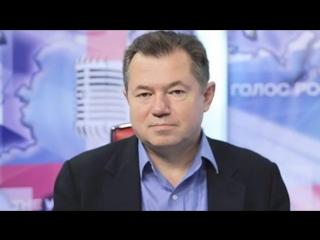 Сергей ГЛАЗЬЕВ: СОЦИАЛИЗМ НЕ ДОПУСКАЕТ ЭКСПЛУАТАЦИЮ ЧЕЛОВЕКА ЧЕЛОВЕКОМ! ()