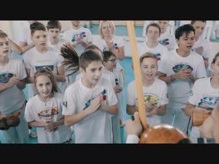 Капоэйра в Самаре | Набор детей и взрослых | Abad- Capoeira