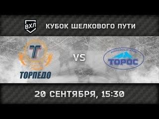 Торпедо У-К (Усть-Каменогорск) - Торос (Нефтекамск)