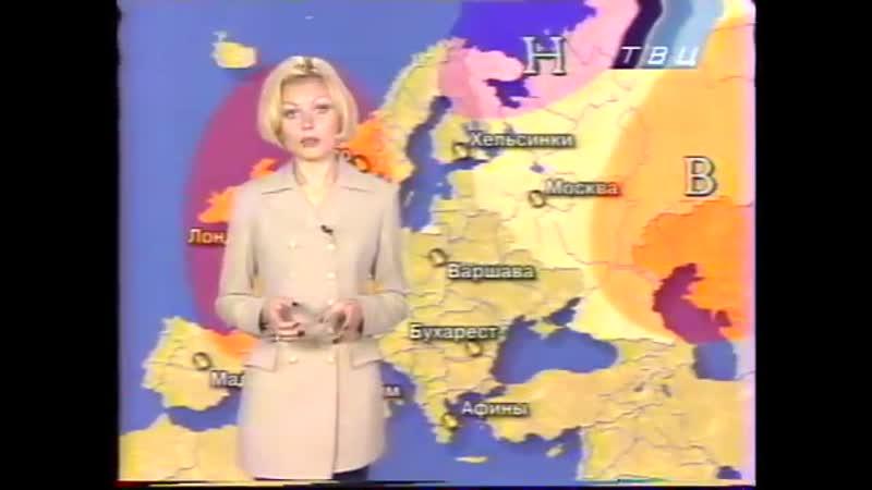 ТВЦ - Метео ТВ (1999)