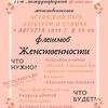 Флешмоб Женственности 2019 Ногинск