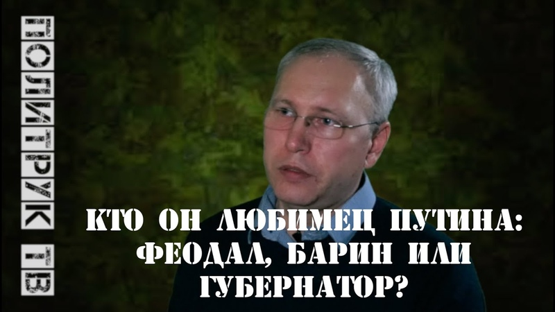 Кто он любимец Путина феодал барин или губернатор АндрейМорозов