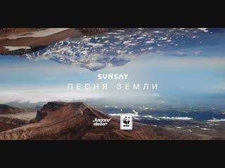 SunSay  Песня Земли | ПРЕМЬЕРА ВИДЕО |