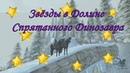 ღღღ Star Stable Online[LunaKitrani]Звёзды в Долине Спрятанного Динозавраღღღ
