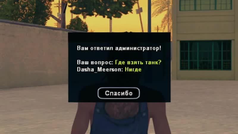 DANTE 100 ВОПРОСОВ АДМИНАМ В РЕПОРТ GTA SAMP