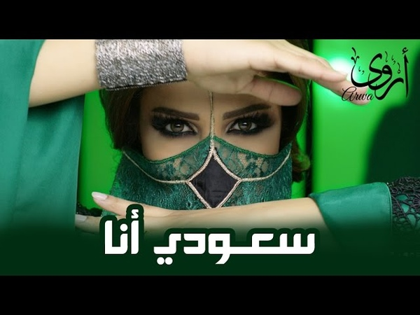 أروى - سعودي أنا ( فيديو كليب حصري ) | 2016 Arwa - Saudi Ana