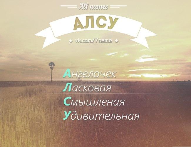 Имя алсу в открытках